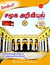 XAVIER Social Science Guide book in Tamil Language for 9th Standard Students with free work book