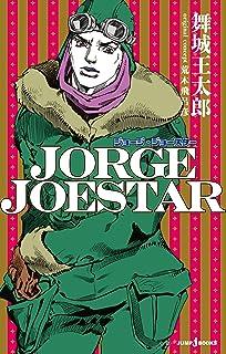 JORGE JOESTAR (ジャンプジェイブックスDIGITAL)