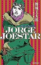表紙: JORGE JOESTAR (ジャンプジェイブックスDIGITAL)   舞城王太郎