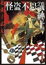 表紙: 怪盗不思議紳士 (角川文庫) | 我孫子 武丸