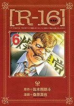 新装版[R-16](6) (ヤングマガジンコミックス)