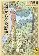 表紙: 地形からみた歴史 古代景観を復原する (講談社学術文庫) | 日下雅義