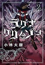 ラグナクリムゾン 2巻 (デジタル版ガンガンコミックスJOKER)