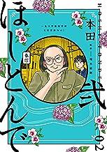 表紙: ほしとんで02 (ジーンLINEコミックス)   本田