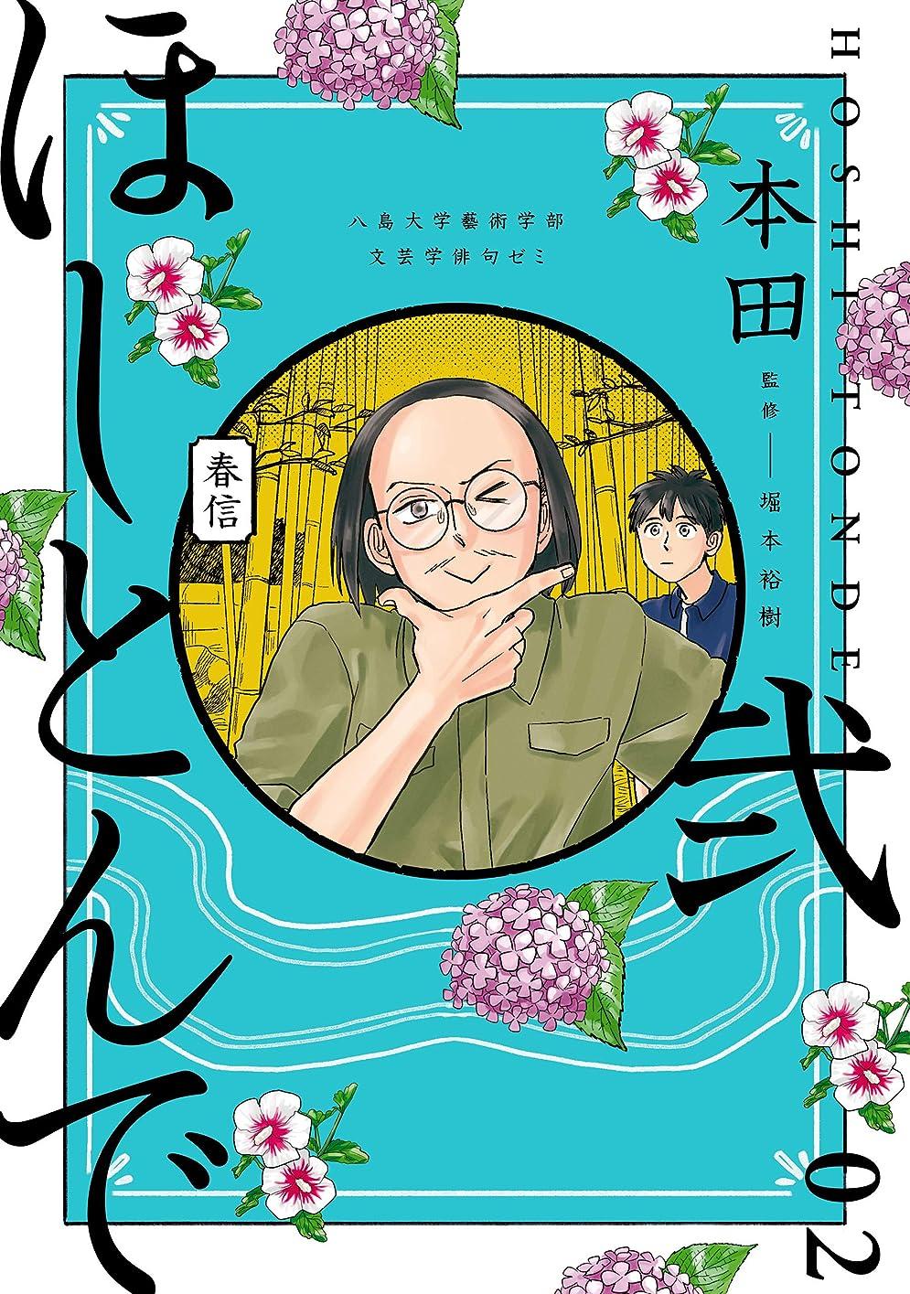 エラー奇妙な賢明なほしとんで02 (ジーンLINEコミックス)