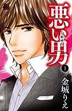 悪い男~新田 1 (MIU恋愛MAX COMICS)