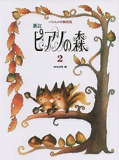 バイエル中級程度 新訂 ピアノの森(2)