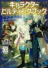 表紙: ソード・ワールド2.5サプリメント キャラクタービルディングブック | 緋原ヨウ