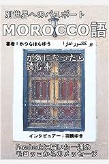別世界へのパスポート「MOROCCO語が気になったら読む本」~Facebookに届いた一通のモロッコからのメッセージ (アラビア語オンライン) Kindle版