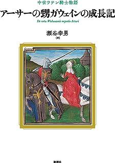 アーサーの甥ガウェインの成長記―中世ラテン騎士物語