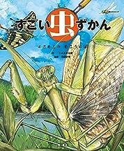 表紙: すごい虫ずかん くさむらの むこうには (角川書店単行本) | 須田 研司