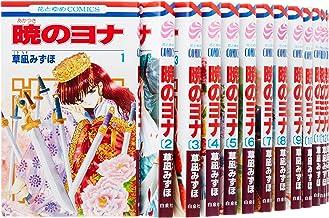 暁のヨナ コミックセット (花とゆめCOMICS) [マーケットプレイスセット]
