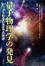 表紙: 量子物理学の発見 ヒッグス粒子の先までの物語 (文春e-book) | レオン・レーダーマン
