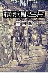 横浜駅SF 全国版 (カドカワBOOKS) Kindle版