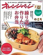 表紙: オレンジページ 2018年 4/2号 [雑誌]   オレンジページ編集部