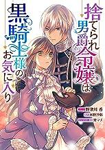 捨てられ男爵令嬢は黒騎士様のお気に入り 連載版: 7.5 (ZERO-SUMコミックス)