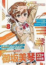 【電子版】電撃G's magazine 2020年8月号 [雑誌] (電撃G's magazine)