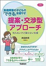 表紙: 発達障害の子どもの「できる」を増やす提案・交渉型アプローチ 叱らないけど譲らない支援 (ヒューマンケアブックス) | 武田鉄郎
