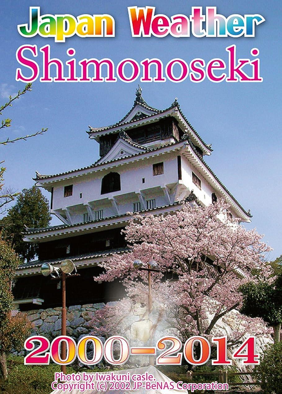 姉妹愚か印象派Shimonoseki Flower Weather 2000-2014 (English Edition)