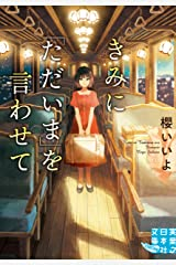 きみに「ただいま」を言わせて (実業之日本社文庫GROW) Kindle版