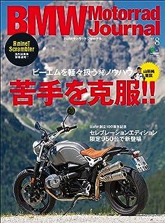 BMW Motorrad Journal(ビーエムダブリューモトラッドジャーナル) vol.8[雑誌]