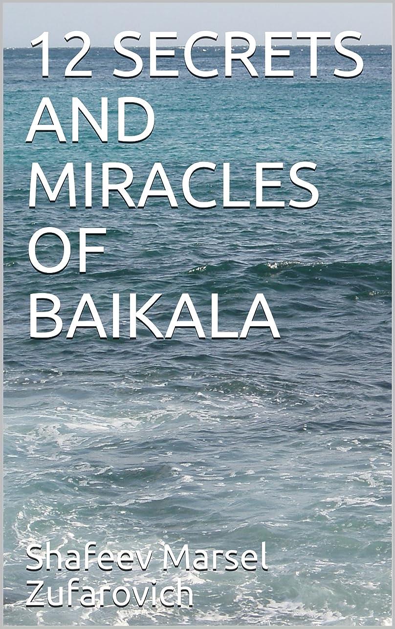 シマウマきらめき読み書きのできない12 SECRETS AND MIRACLES OF BAIKALA (English Edition)