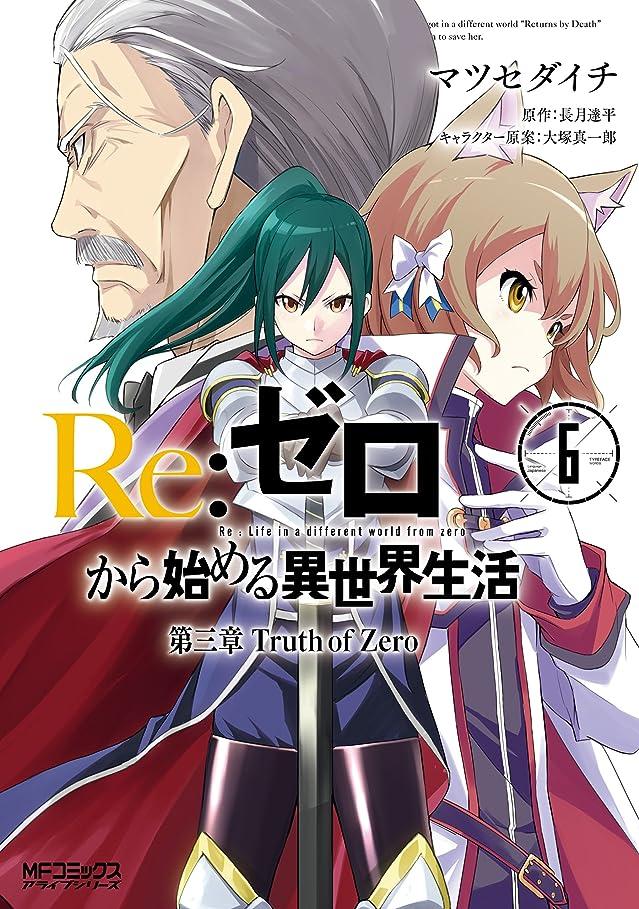 隔離する電話に出る協力するRe:ゼロから始める異世界生活 第三章 Truth of Zero 6 (MFコミックス アライブシリーズ)