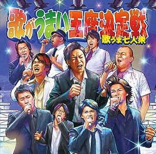 歌がうまい王座決定戦コンピレーション 〜歌うま7人衆〜