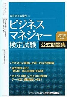 ビジネスマネジャー検定試験 公式問題集〈2019年版〉
