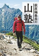表紙: 萩原編集長の山塾 実践! 登山入門 | 萩原浩司