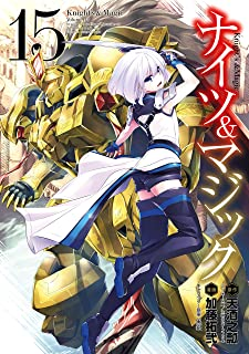 ナイツ&マジック 15巻 (デジタル版ヤングガンガンコミックス)