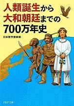 表紙: 人類誕生から大和朝廷までの700万年史 (PHP文庫) | 日本博学倶楽部