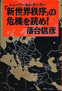 「新世界秩序(ニューワールド・オーダー)」の危機を読め!
