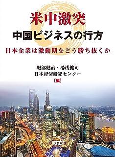 米中激突 中国ビジネスの行方