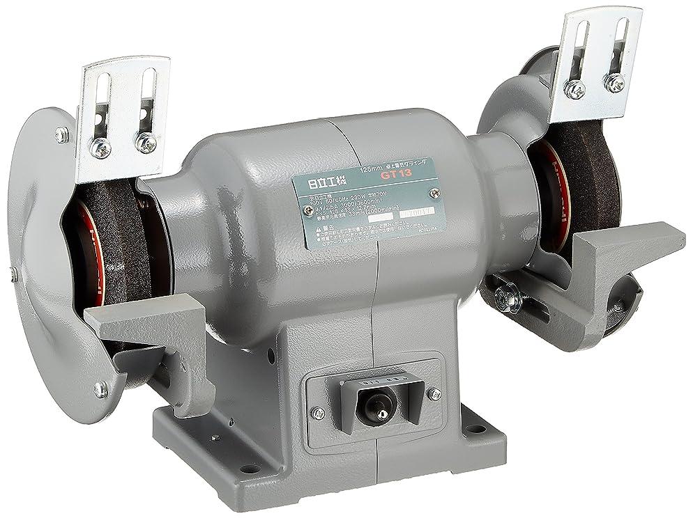 対角線マカダムミシン目HiKOKI(ハイコーキ) 旧日立工機 卓上電気グラインダー 砥石径125mm 単相100V 粒度#36/#60 GT13