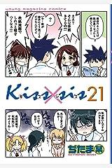 Kiss×sis 弟にキスしちゃダメですか?(21) (ヤングマガジンコミックス) Kindle版