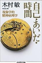表紙: 自己・あいだ・時間 ──現象学的精神病理学 (ちくま学芸文庫) | 木村敏