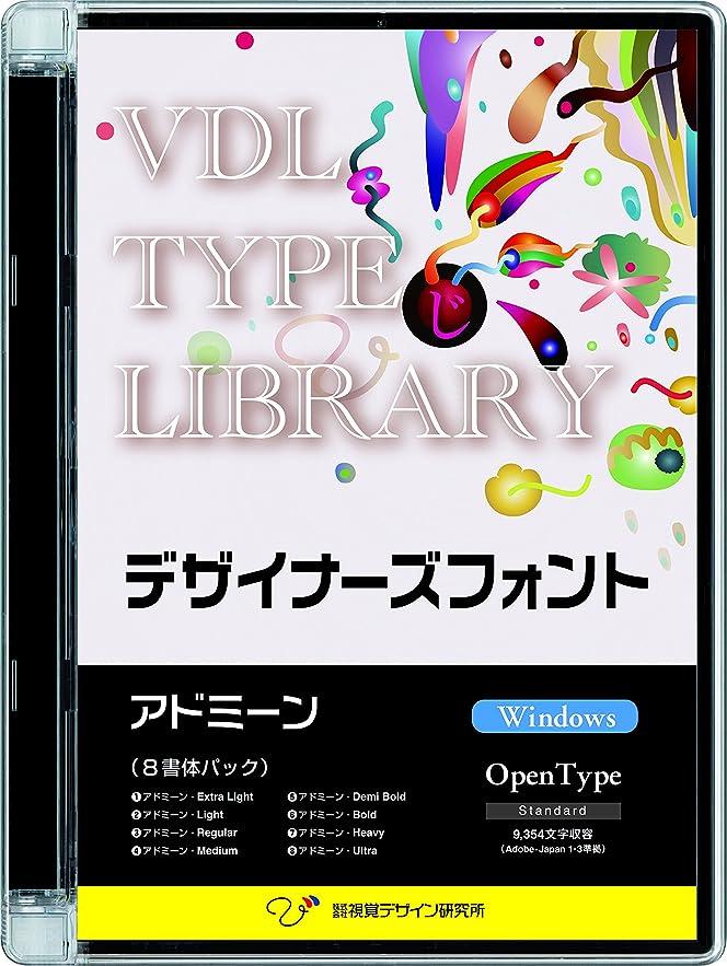 ハウジング作曲家再現するVDL TYPE LIBRARY デザイナーズフォント OpenType (Standard) Windows アドミーン ファミリーパック