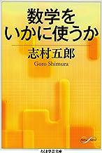 表紙: 数学をいかに使うか (ちくま学芸文庫) | 志村五郎