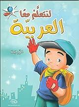 لنتعلم معا العربية