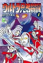 ウルトラ兄弟物語1 (文春デジタル漫画館)