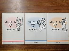 ポニーテール白書 コミック 全3巻完結セット (集英社文庫―コミック版)
