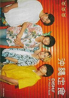 DISH// 3rd Photo Book 沖縄定食