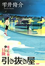 表紙: 引き抜き屋(1)鹿子小穂の冒険 | 雫井 脩介
