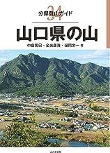 表紙: 分県登山ガイド 34 山口県の山 | 中島 篤巳