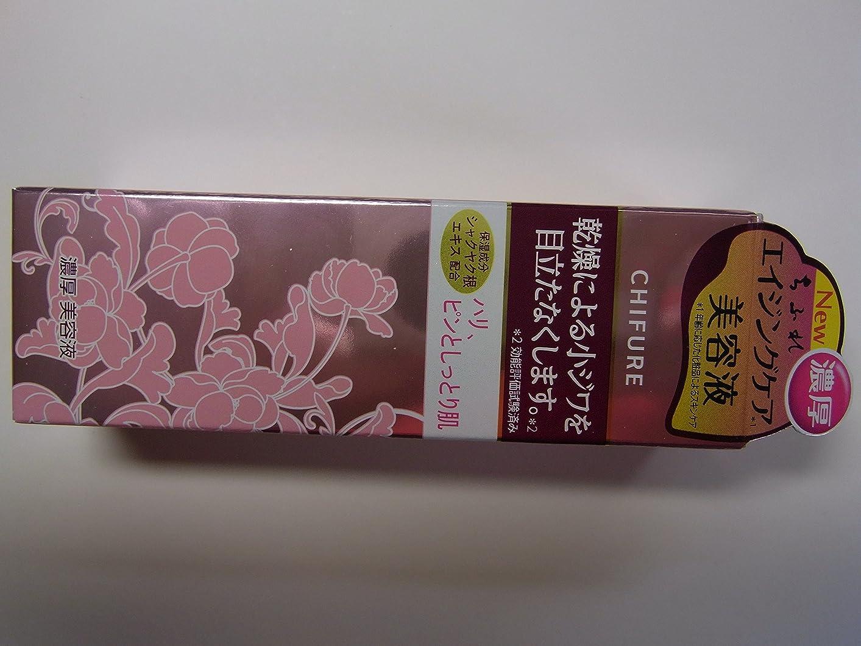 アレルギー性先史時代のスリップちふれ化粧品 濃厚美容液 30ml