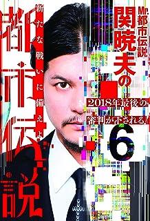 Mr.都市伝説・関暁夫の都市伝説 6