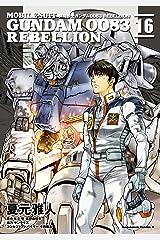 機動戦士ガンダム0083 REBELLION(16) (角川コミックス・エース) Kindle版