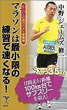表紙: マラソンは最小限の練習で速くなる! 忙しい人の自己ベスト更新術 (SB新書) | 中野 ジェームズ 修一