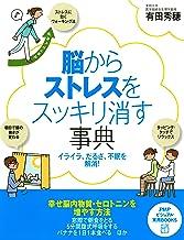 表紙: 脳からストレスをスッキリ消す事典 (PHPビジュアル実用BOOKS) | 有田 秀穂